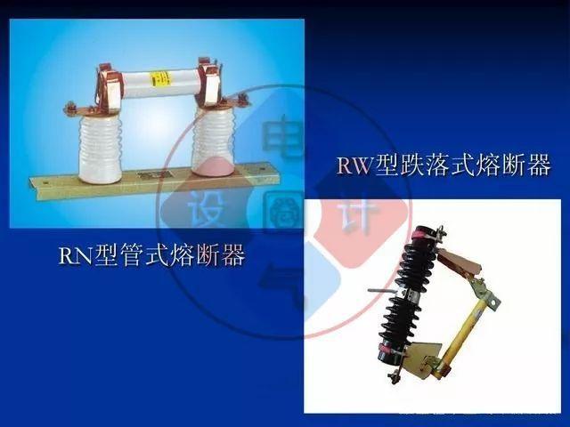 10KV供配电系统常用的12类电气设备,有什么用途?怎么使用?_14