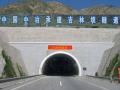 [QC成果]提高隧道二次衬砌混凝土质量