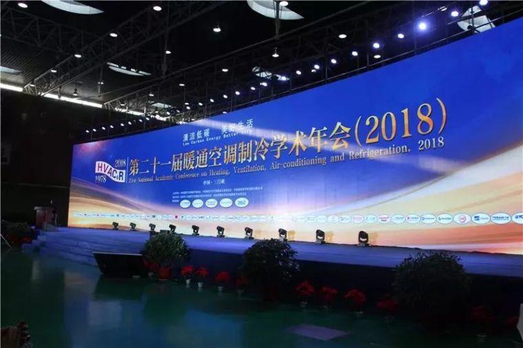第二十一届全国暖通空调制冷学术年会盛大开启