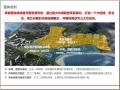 旅游地产开发模式及开发要点解读(151页,附案例)