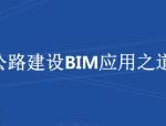 公路建设BIM应用之道