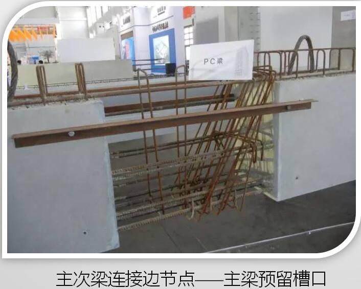 装配式建筑生产、施工及装配式构件的拆分与选择培训PPT
