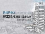 钢结构施工之施工阶段质量控制措施