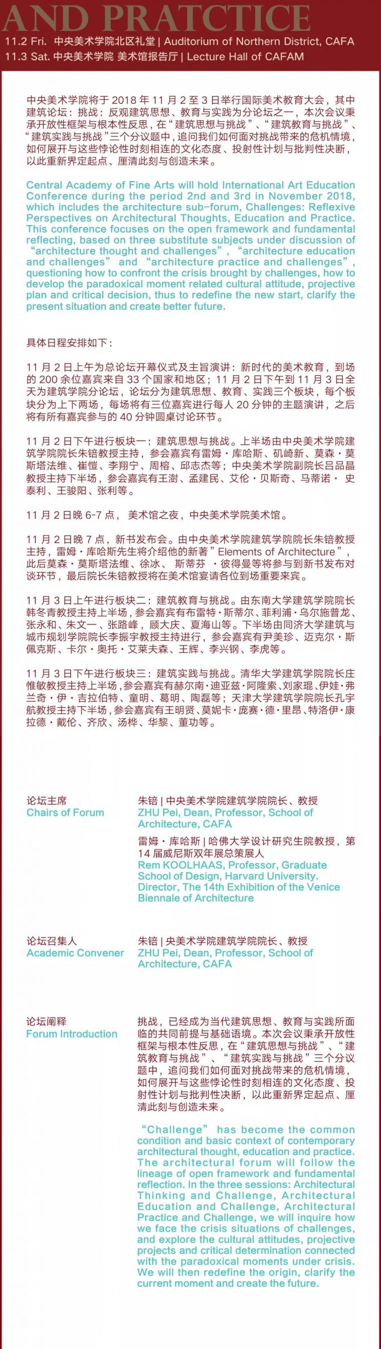 独家直播 央美建筑论坛——国际美术教育大会建筑论坛开幕在即!_3