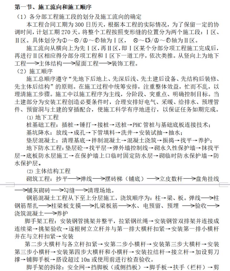 工程项目管理课程设计(共23页)-主要工程施工