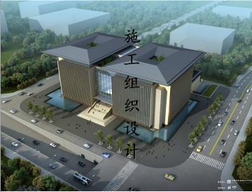 四川省图书馆新馆施工组织设计(364页,图表多)