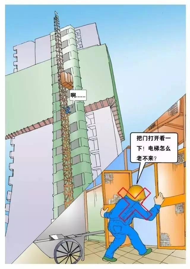 [如此通俗易懂]施工现场安全事故案例漫画版!