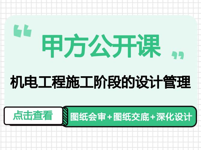 【公开课】甲方机电工程施工阶段的设计管理