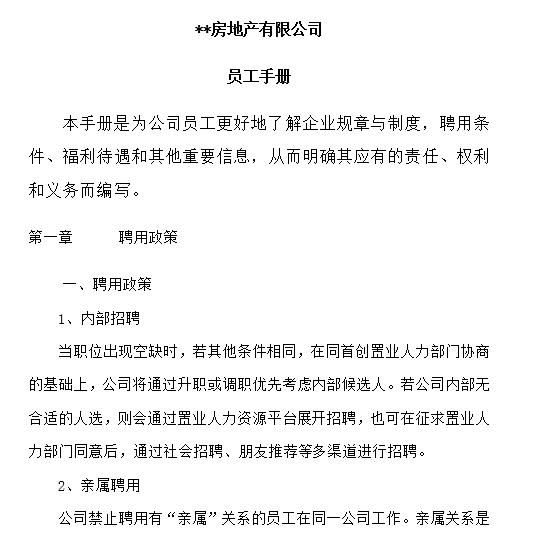 【北京】某知名房地产公司管理制度手册(全面版本,共383页)_13