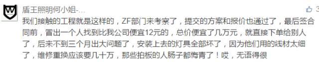 """人民日報:""""最低價中標""""不改,談什麽工匠精神、中國製造!_15"""