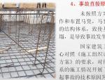 房屋市政工程生产安全事故案例分析PPT160余页(坍塌、起重伤害)