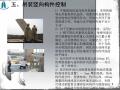 [南京]萬科九都薈二期裝配式住宅施工策劃(共28頁)