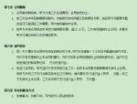 重庆市房地产开发建设项目手册管理实施办法
