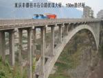 认识拱桥(PPT总结)