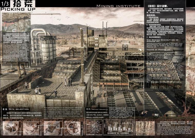 2015年霍普杯大学生建筑设计竞赛二等奖(演变中的建筑)