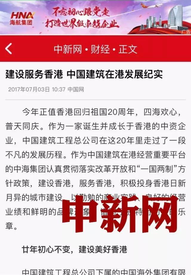聚焦中建!习近平考察港珠澳大桥香港段_19