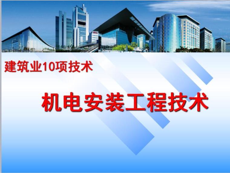 PPT机电安装工程技术培训-11项