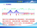 公安长江大桥绿色施工汇报(共151页,附图丰富)