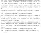 【广州】万科东荟城施工总承包合同(共164页)
