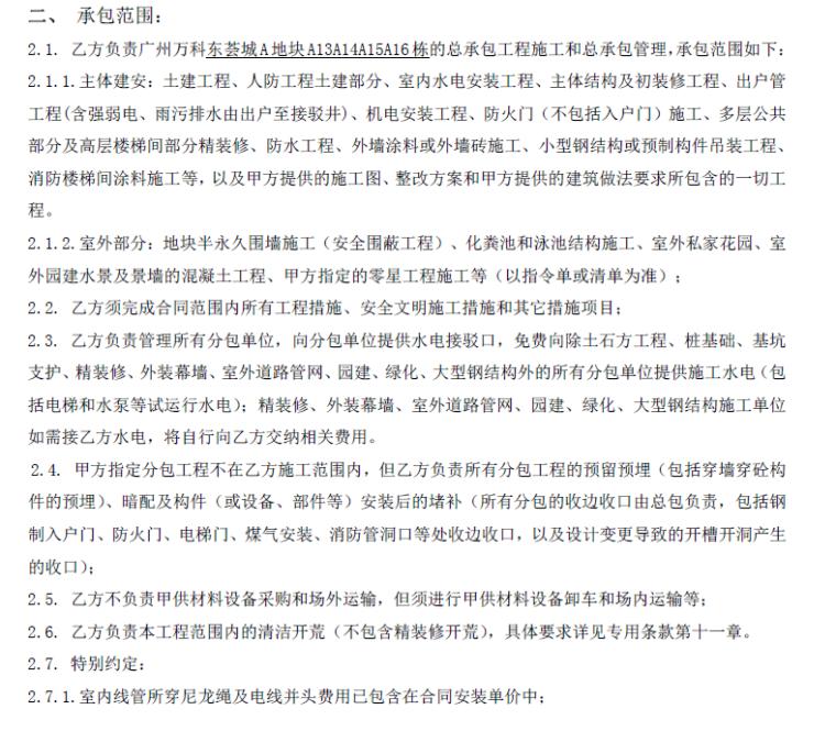 [广州]万科东荟城施工总承包合同(共164页)