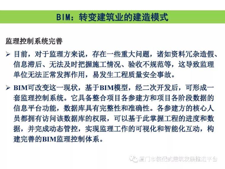 BIM技术在建筑工程中的应用_21