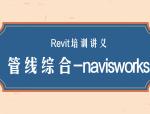 Revit培训讲义-管线综合-navisworks