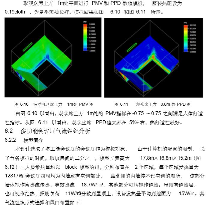 [安徽]淮南体育文化中心暖通空调工程方案设计(143页)_1