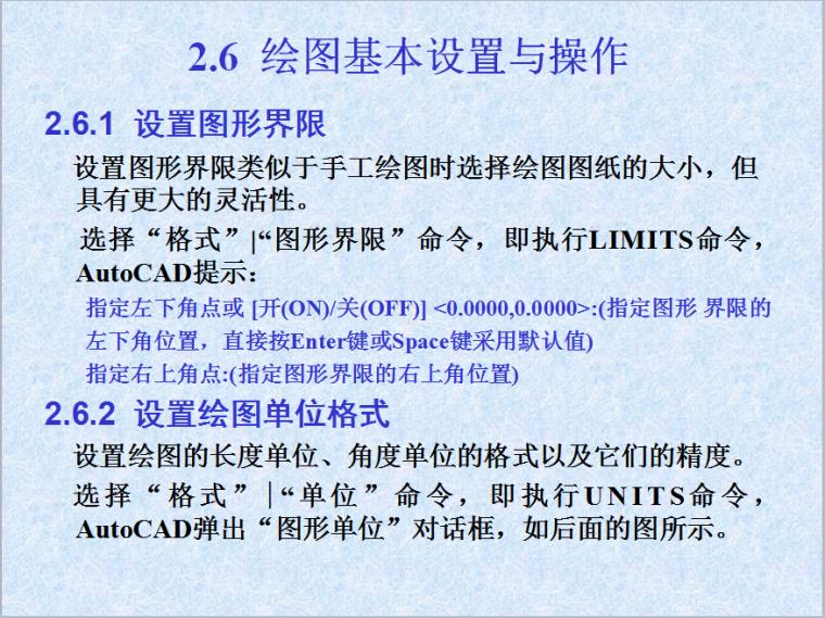 CAD2010教程_3