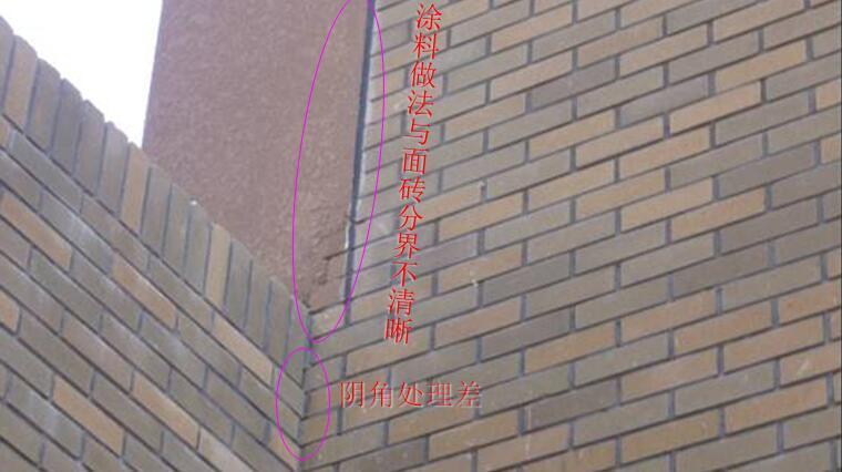 [QC成果]提高外檐面砖排砖施工质量PPT(44页)