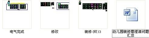[杭州]文明社区现代时尚幼儿园室内装修设计施工图-[杭州]文明社区现代时尚幼儿园装修设计施工图资料图纸总缩略图