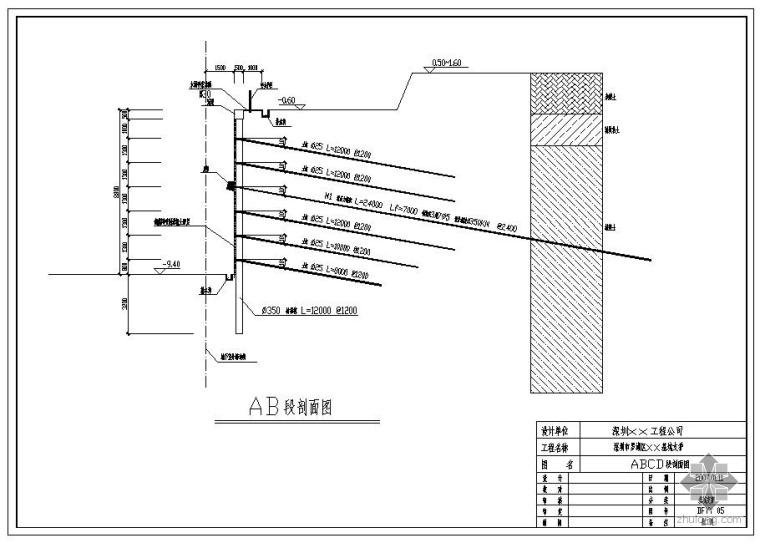 深圳市罗湖区某基坑支护设计施工图