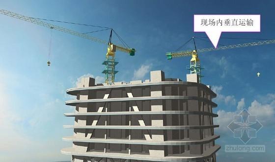 [北京]超高层商务办公综合楼幕墙分包工程施工组织设计(技术标 近600页 丰富三维图)