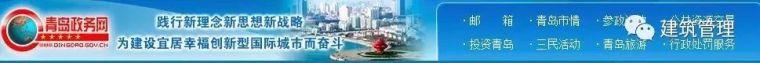 全国各省住建厅集中发文:大幅上调人工单价!_28