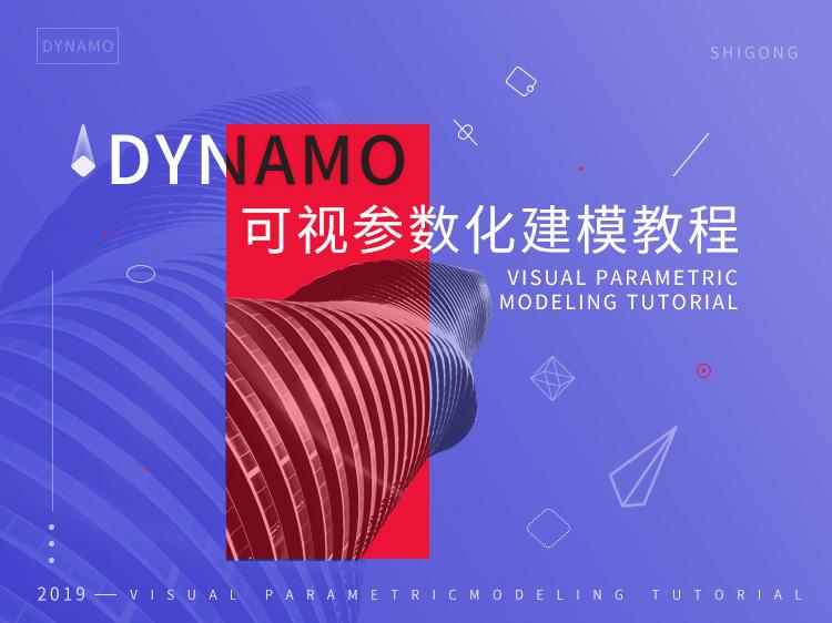 Dynamo可视参数化建模教程