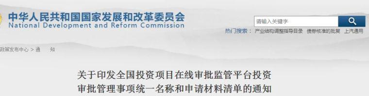 发改委等15部委公布项目开工审批事项清单。清单之外审批一律叫停_19