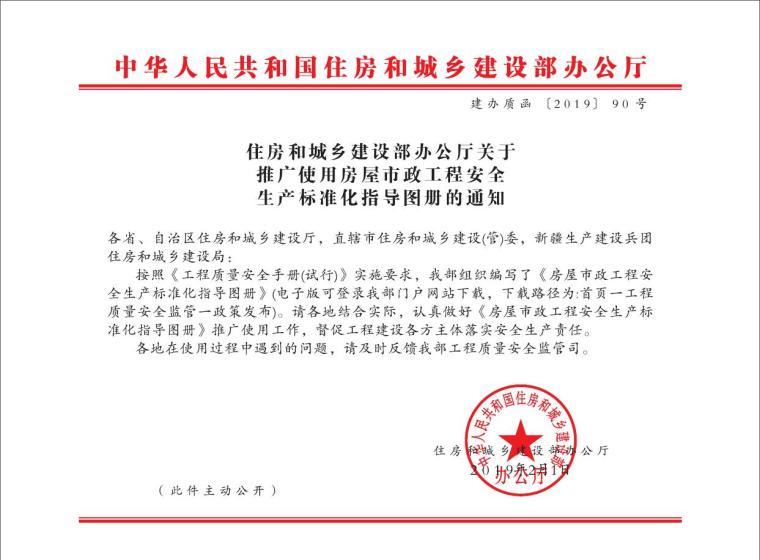 《房屋市政工程安全生产标准化指导图册》的通知》2019.2.1