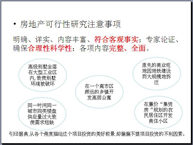 房地产开发项目可行性研究(153页,图文并茂)-房地产可行性研究注意事项