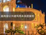6.超高层公共建筑系统案例