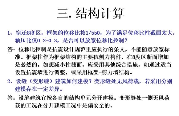 江苏审图中心结构专业施工图审查技术问题(PPT,43页)