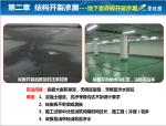 【碧桂园】《防开裂、防渗漏重点控制》PPT总结