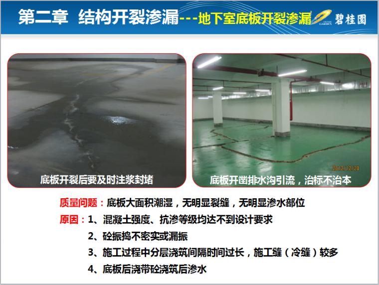 【碧桂园】《防开裂、防渗漏重点控制》PPT总结_1