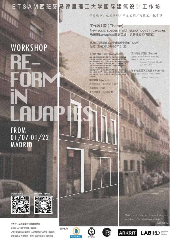 ETSAM西班牙马德里理工大学国际建筑设计工作坊.第3期