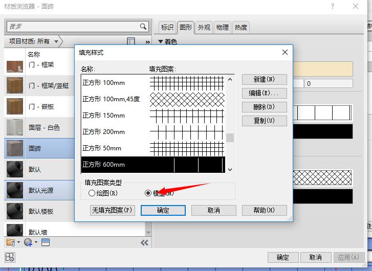 Revit中移动楼板表面填充图案线的注意事项