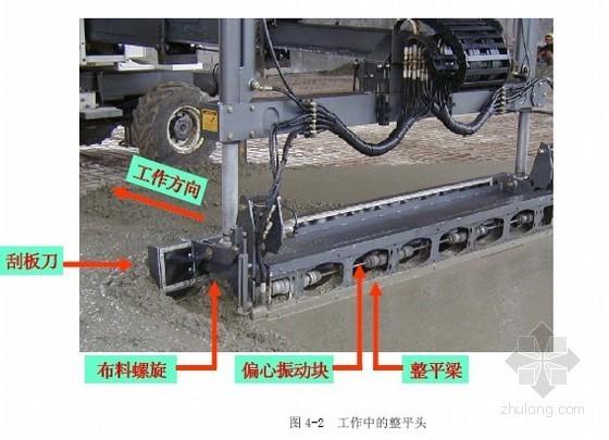 大面积地坪激光整平机整平地面施工工法(中建 2008年)
