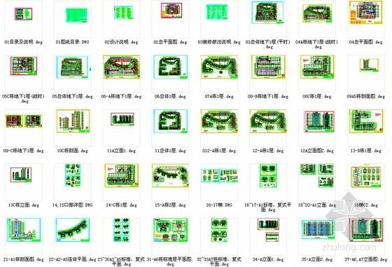 [深圳]古典风格城镇中心地块高层商住两用建筑施工图-总缩略图