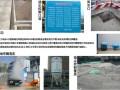 [河北]建筑工程施工現場安全生產標準化圖集(圖文并茂  )