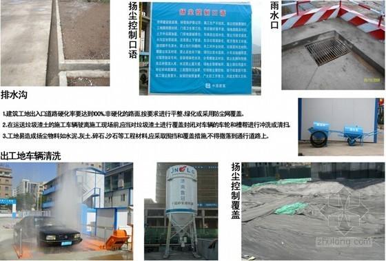 [河北]建筑工程施工现场安全生产标准化图集(图文并茂  )