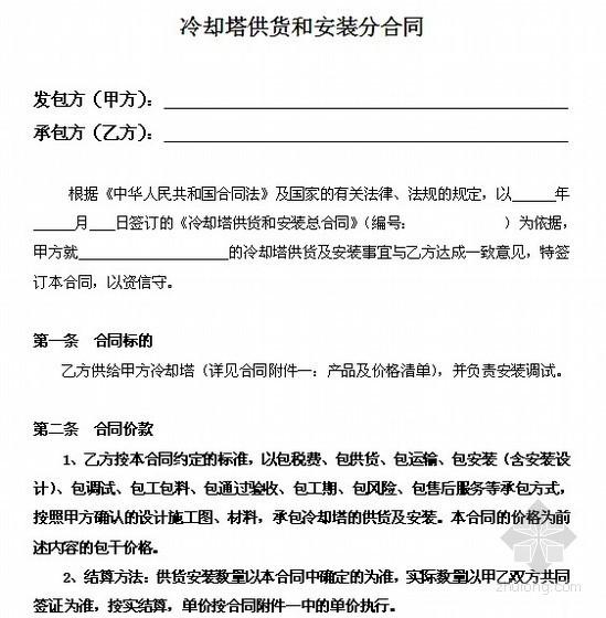 冷却塔供货和安装工程合同(15页)