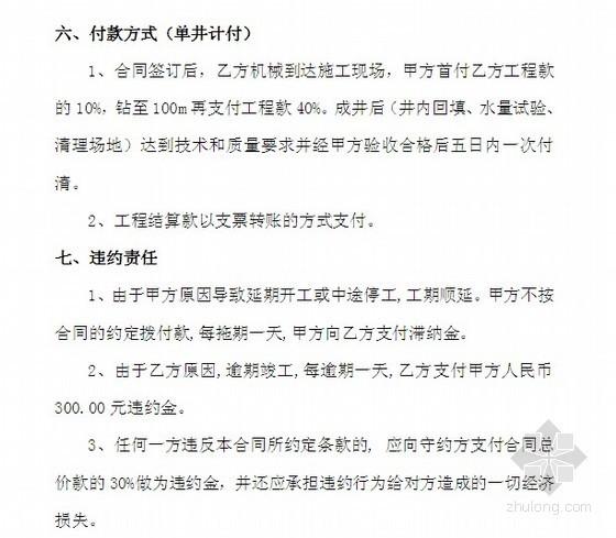 [河南]凿井工程施工合同(2011年)