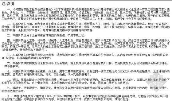 河南2016定额章节说明资料下载-河南定额清单说明汇总电子版[河南2002市政]